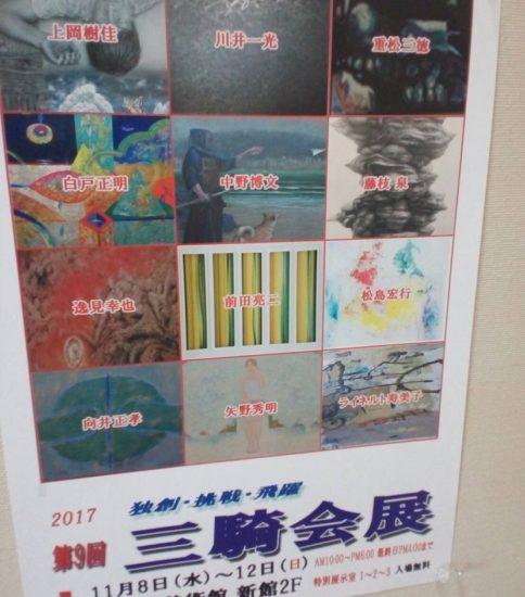 三騎会展 ~愛媛県立美術館 2017年11月8日~12日