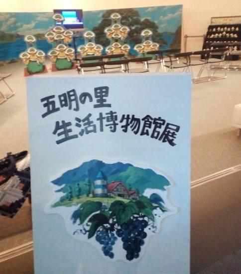 五明の里 生活博物館展 in 坂の上の雲ミュージアム