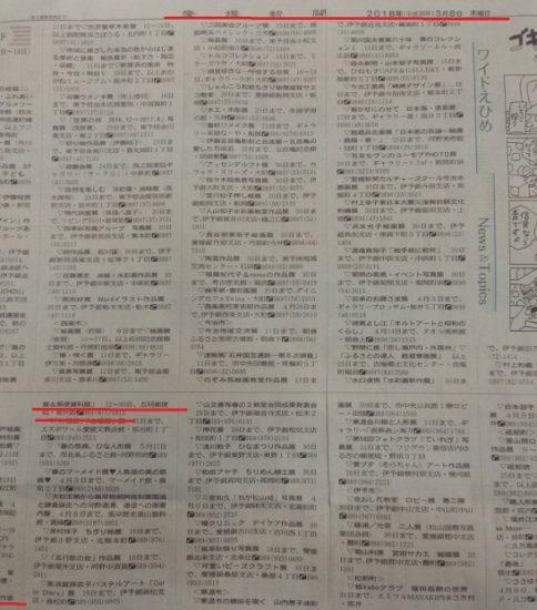 3月8日(木)愛媛新聞朝刊10面でご紹介いただきました
