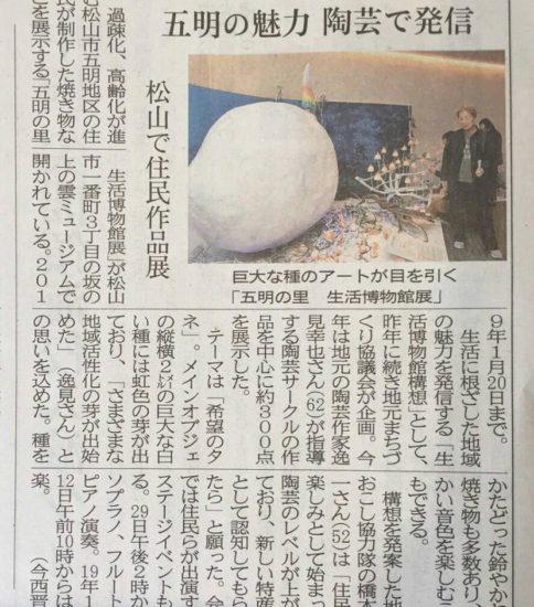 愛媛新聞に掲載されました「五明の里 生活博物館展 2018-2019」