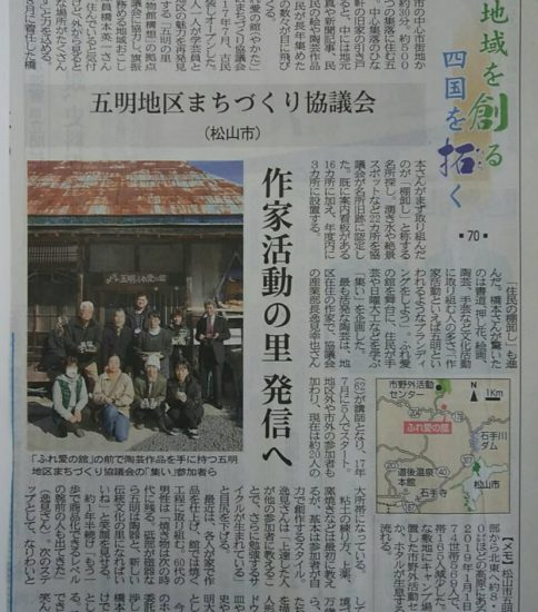 愛媛新聞に活動が掲載されました