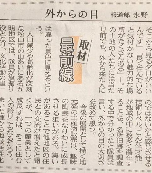 愛媛新聞朝刊 取材最前線「外からの目」記事ご掲載いただきました