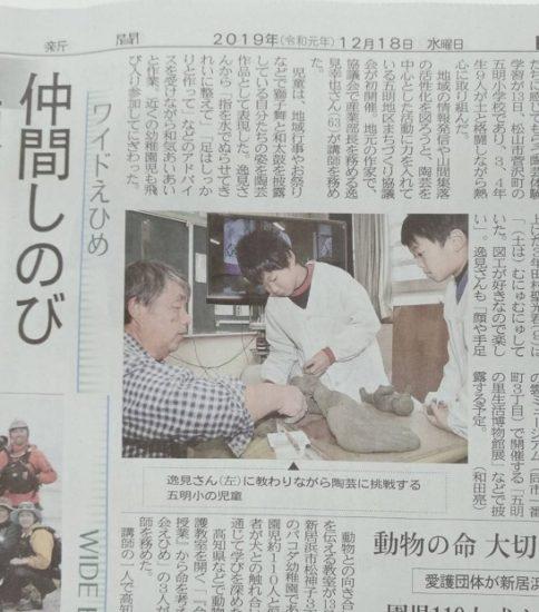 愛媛新聞に五明小学校での「陶芸体験授業」が掲載されました。