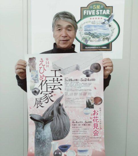 第14回えひめ工芸作家展