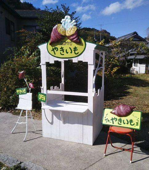 焼き芋の販売台を作成しました